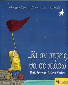 ...Κι αν πέσεις, θα σε πιάσω Art For Kids, Crafts For Kids, Greek Language, Educational Activities, Kids And Parenting, 5 Year Olds, Childrens Books, Fairy Tales, To My Daughter