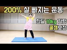 Healthy Exercise, Belly Dance, Health Tips, Music Videos, Health Fitness, Lose Weight, Songs, Workout, Beauty