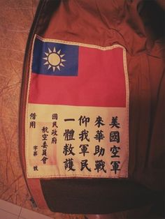 A blood chit to indicate to Chinese civilians that American pilots were allies warranting medical care if shot down
