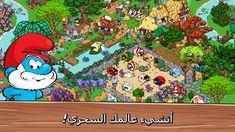 لعبة قرية السنافر Smurfs' Village مهكرة للاندرويد احدث اصدار 2.15.0 [تهكير رصيد غير محدود من الذهب + توت السنافر] Village Games, Smurf Village, Evil Wizard, Morning Cartoon, Smurfette, Game Item, Cool Animations, Mini Games, Colorful Garden