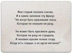 quotes in russian discovered by Kristina Gx on We Heart It Wise Quotes, Book Quotes, Russian Quotes, Reality Of Life, Destin, Love Poems, Life Motivation, Some Words, Beautiful Words