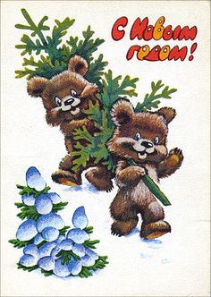 Vintage Soviet Era Russian Artist V. Chetverykov Soviet Happy New Year Unused Greeting Card Made in CCCP Vintage Soviet Postcard by LittlemixAntique on Etsy Vintage Happy New Year, Cute Animals Images, New Year Postcard, Bear Art, Christmas Illustration, Illustrations And Posters, Christmas Pictures, Retro, Vintage Cards