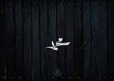 20 Calligraphy about Prophet Muhammad (PBUH) . Arabic Calligraphy Design, Arabic Calligraphy Art, Calligraphy Handwriting, Wallpaper Edge, Name Wallpaper, Wedding Dress Sketches, Ipad, Prophet Muhammad, Illustrations And Posters