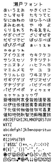 Twinkle Magicのフリーフォント「瀬戸フォント」|FREEフォントケンサク