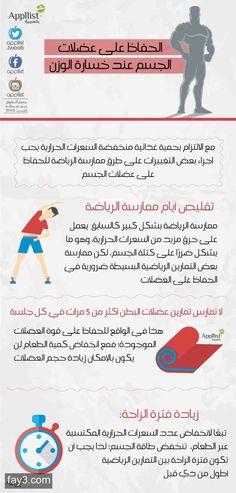 كيفية الحفاظ على عضلات الجسم عند خسارة الوزن #انفوجرافيك