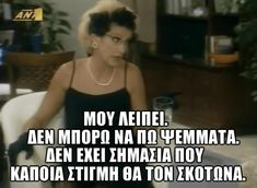 Greek Memes, Funny Greek, Greek Quotes, Tv Quotes, Movie Quotes, Motivational Quotes, Life Quotes, Life Happens, Shit Happens