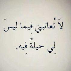 """OR IS IT حيلةَ (بالفتح ) - أبو الأسود الدُؤلى الذى يينَه أبو بكر لتدويين الأجرومية العربية : قل:: ينقسم كلامُ العربِ إلى إسمٍ و فِعلٍ و حرفٍ !  و أنحُ هذا ال """"نحْو"""". و أجرى عليه مالا SALARY حتى ألفَ كتاب """"النحو"""" THE FIRST ARABIC-GRAMMAR BOOK  +++ أيها الراقدون تحت التراب ! جئتُ أبكى على هوى الأحباب (محد عبد الوهاب فى فيلم دموع الحب)  +++ أبنيتى: لا تجزعى !  كل الأنامِ إلى ذهاب !!! قولى إذا ناديتِنى، فعييتُ عن رد الجواب::: زينُ  الشبابِ، أبو فِراسٍ، لم يُمتَّع بالشباب (أبو فِراسٍ الحمدانى)…"""