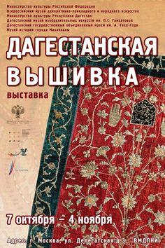Дагестанская вышивка