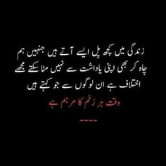 Sch hai mn tu usk lehjo se nikli hi naw Text Quotes, Urdu Quotes, Poetry Quotes, Quotations, Life Quotes, Qoutes, Deep Words, Love Words, Beautiful Words