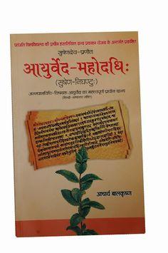 Ayurved mahadadhi by acharya balkrishna