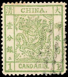 China, 1878 Large Dragon 1ca. yellow-green, showing what appears to be extra character in left vertical tablet, lightly cancelled by seal, f...