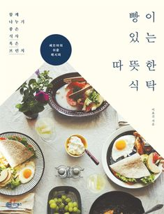 Cookbook Cover Design, Food Poster Design, Menu Design, Food Design, Layout Design, Clean Design, Typography Layout, Magazine Cover Design, Cafe Food