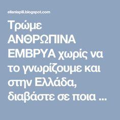 Τρώμε ΑΝΘΡΩΠΙΝΑ ΕΜΒΡΥΑ χωρίς να το γνωρίζουμε και στην Ελλάδα, διαβάστε σε ποια προιόντα ΥΠΑΡΧΟΥΝ! Blog, Blogging