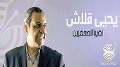 انتخاب يحي قلاش نقيبا للصحفيين في مصر http://democraticac.de/?p=11121 Elect Yahya Qalash captain told reporters in Egypt