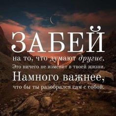 Свои интересы и чужое мнение (500x500, 41Kb) Cool Words, Wise Words, Meaningful Quotes About Life, Russian Quotes, Reality Shows, Motivational Quotes, Inspirational Quotes, Life Quotes, Best Quotes