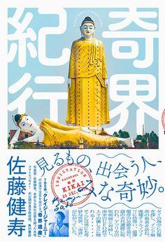 TRANSIT : 見るもの、出会う人、みな奇妙。 佐藤健寿『奇界紀行』刊行 - Info