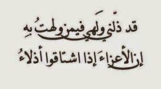 Resultat De Recherche D Images Pour قصيدة ويبقى الود ما بقي العتاب Beautiful Words Calligraphy Arabic Calligraphy