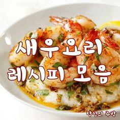 """■ 새우요리 레시피 모음 ■올 가을은 살오른 대하가 풍년이라고 하지요~맛있는 대하 어떻게 먹어볼까요!?새우요리 레시피 모음입니다^^▶블로그 """"공감"""" """"감사댓글"""" 남겨보아요◀꾸부부:... A Food, Food And Drink, Cooking Tips, Cooking Recipes, Fried Shrimp, Korean Food, Kimchi, Food Plating, Fries"""