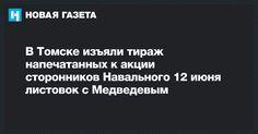 В Томске изъяли тираж напечатанных к акции сторонников Навального 12 июня листовок с Медведевым