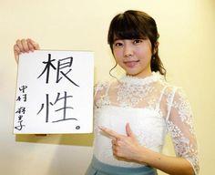 【AKB48】中村麻里子、AKB卒業で女子アナにwwwwwwwwwwwww