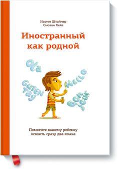 Книгу Иностранный как родной можно купить в бумажном формате — 590 ք, электронном формате eBook (epub, pdf, mobi) — 299 ք.