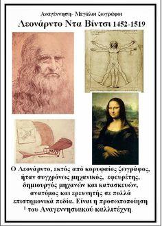 e-αίθουσα: ΣΤ΄Τάξη Greek History, World History, Teaching, Education, School, Blog, Sweet, Modern, Art
