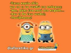 Image discovered by Find images and videos about funny, quotes and lol on We Heart It - the app to get lost in what you love. Funny Greek Quotes, Funny Picture Quotes, Funny Photos, Minion Jokes, Minions, Clever Quotes, Funny Pins, Funny Moments, Just In Case