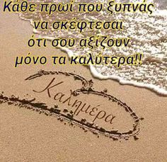 Greek Quotes, Good Morning Quotes, Beautiful Images, Best Quotes, First Love, Thoughts, Sayings, Life, Mornings