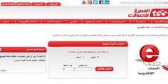 الاستعلام عن فاتورة التليفون الأرضي من المصرية للاتصالات