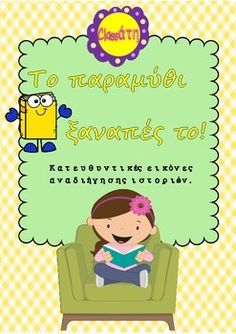 Το παραμύθι ξαναπές το! Special Education, Literacy, Family Guy, Teaching, Activities, School, Creative, Books, Fictional Characters