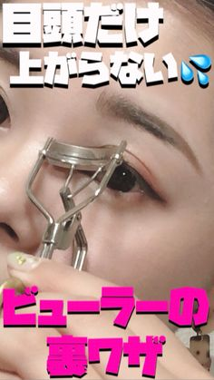Even if you intend to pinch all of your eyelashes, it won't curl just at the eye … – Beauty & Seem Beautiful Parts Of The Eye, Eyelashes, Curls, Beauty Hacks, Hair Makeup, Make Up, Hairstyle, Cosmetics, Eyes