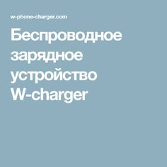 Беспроводное зарядное устройство W-charger