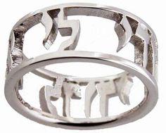 """Hebrew Wedding Ring - """"I am my beloved's, my beloved is mine"""""""
