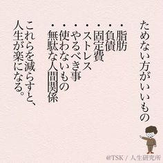 """""""あなたの人生を変える名言"""" Inspirational Quotes From Books, Wise Quotes, Japanese Quotes, Beautiful Words, Trivia, Self Help, Proverbs, Cool Words, Life Lessons"""