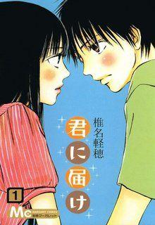 Manga Kimi Ni Todoke