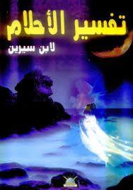 تحميل كتاب تفسير الاحلام لابن سيرين بالحروف الابجدية Pdf Arabic Books Book Lovers Books