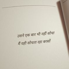 Bevajh he sochta rha mai usse barso One side love. Shyari Quotes, Hindi Quotes On Life, People Quotes, Poetry Quotes, Cute Quotes, Love Story Quotes, Secret Crush Quotes, Deep Words, True Words