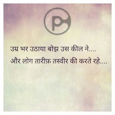 Aashish Jaiswal (आशीष जायसवाल), Taught by an Introvert teacher, LIfe. My teachers: * Taught by Writers * * Write loud and Clear about what hurts. Desi Quotes, Hindi Quotes On Life, Motivational Quotes In Hindi, Poetry Quotes, Wisdom Quotes, True Quotes, Inspirational Quotes, Marathi Quotes, Qoutes