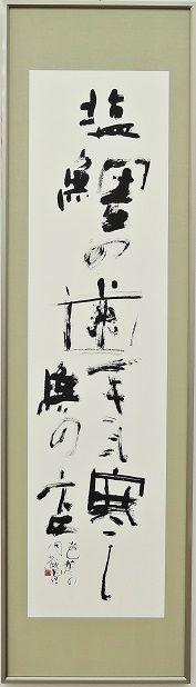 「書展」のブログ記事一覧(8ページ目)-雪割草~木原光威のブログ