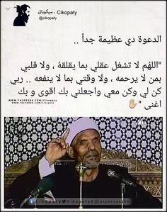 Hadith Islam, Islam Beliefs, Duaa Islam, Islam Religion, Islam Quran, Quran Quotes Love, Islamic Love Quotes, Islamic Inspirational Quotes, Religious Quotes