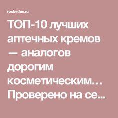 ТОП-10 лучших аптечных кремов — аналогов дорогим косметическим… Проверено на себе!
