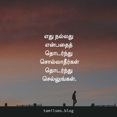 Tamil Images Think Positive Quotes, Good Thoughts Quotes, Good Life Quotes, Reality Of Life Quotes, Life Coach Quotes, Tamil Motivational Quotes, Inspirational Quotes, Legend Quotes, Comedy Quotes