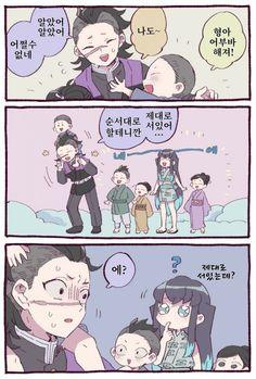 Anime Demon, Manga Anime, Mini Comic, Slayer Anime, Chibi, Funny Memes, Family Guy, Wattpad, Fictional Characters
