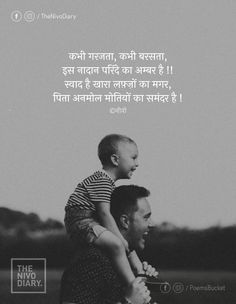 Daughter Quotes In Hindi, Father Quotes In Hindi, Mother Father Quotes, Father Daughter Love Quotes, Father Poems, Love Quotes In Hindi, Fathers Day Quotes, Friendship Day Thoughts, Thoughts In Hindi