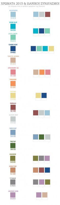 Χρώματα & συνδυασμοί 2015