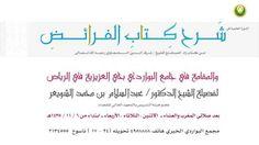 شرح زاد المستقنع 68 كتاب الفرائض الدرس 1د عبدالسلام بن محمد الشويعر Math Math Equations Equation