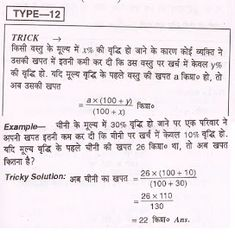 Maths Percentage Short Tricks In Hindi प्रतिशत शार्ट ट्रिक्स - Online Solution, Short Tricks, Educational, Mobile Feature Gernal Knowledge, General Knowledge Facts, Knowledge Quotes, Lesson Plan In Hindi, Math Competition, Math Vocabulary, English Vocabulary, Math Magic, Maths Solutions