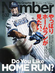 Sports Graphic Number (スポーツ・グラフィック ナンバー) 2013年 7/25号 [雑誌]【楽天ブックス】
