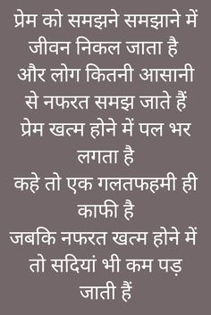 Life Thoughts, Deep Thoughts, Good Night Hindi Quotes, Wisdom Quotes, Love Quotes, Good Morning Inspiration, Remember Quotes, Zindagi Quotes, Reality Quotes