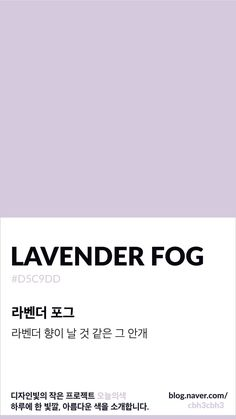 Color of today: Lavender Fog Flat Color Palette, Colour Pallete, Pantone Colour Palettes, Pantone Color, Color Psychology, Psychology Facts, Aesthetic Colors, Color Shades, Color Inspiration